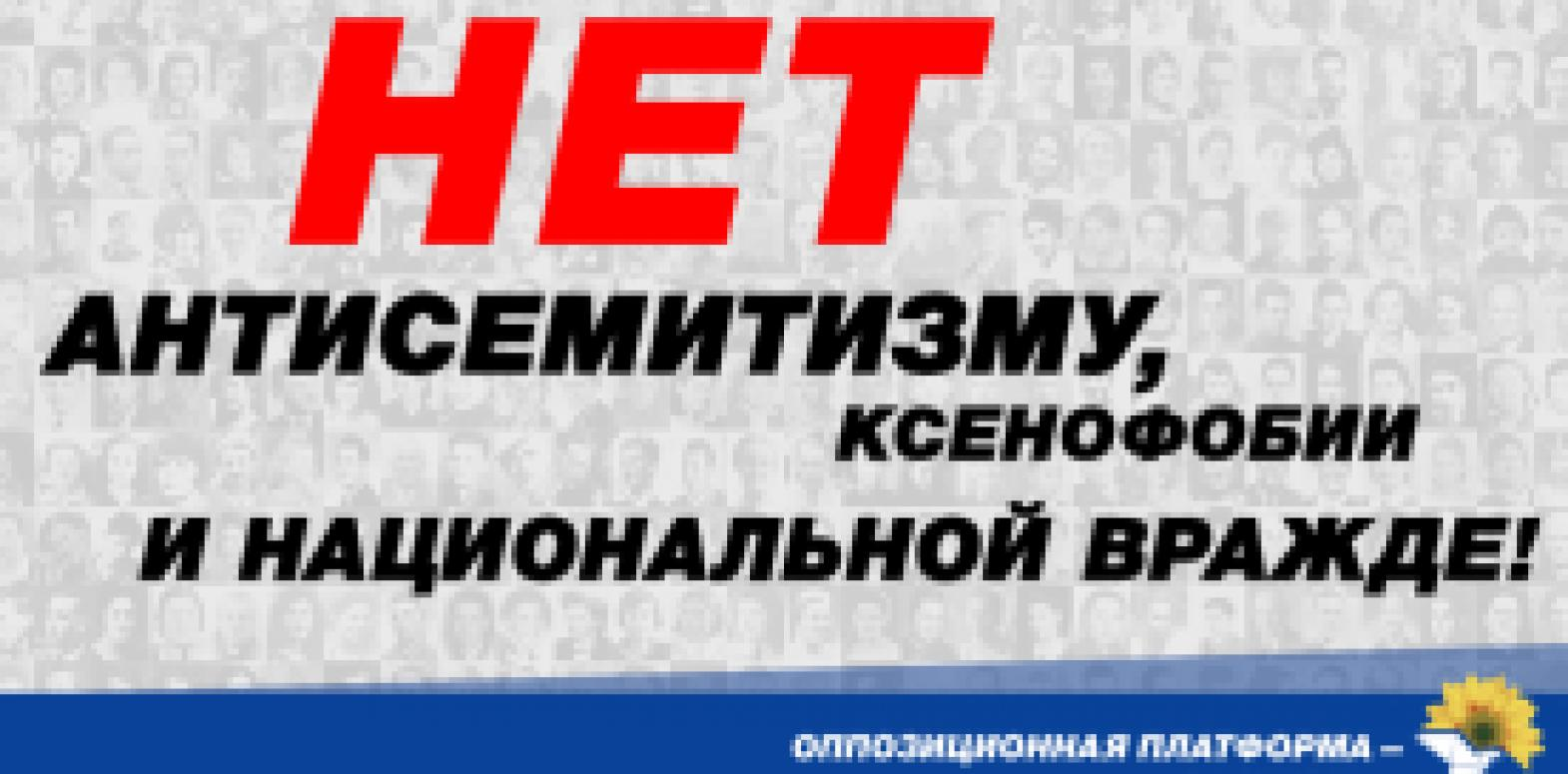 В Украине нет места антисемитизму, ксенофобии и национальной вражде!