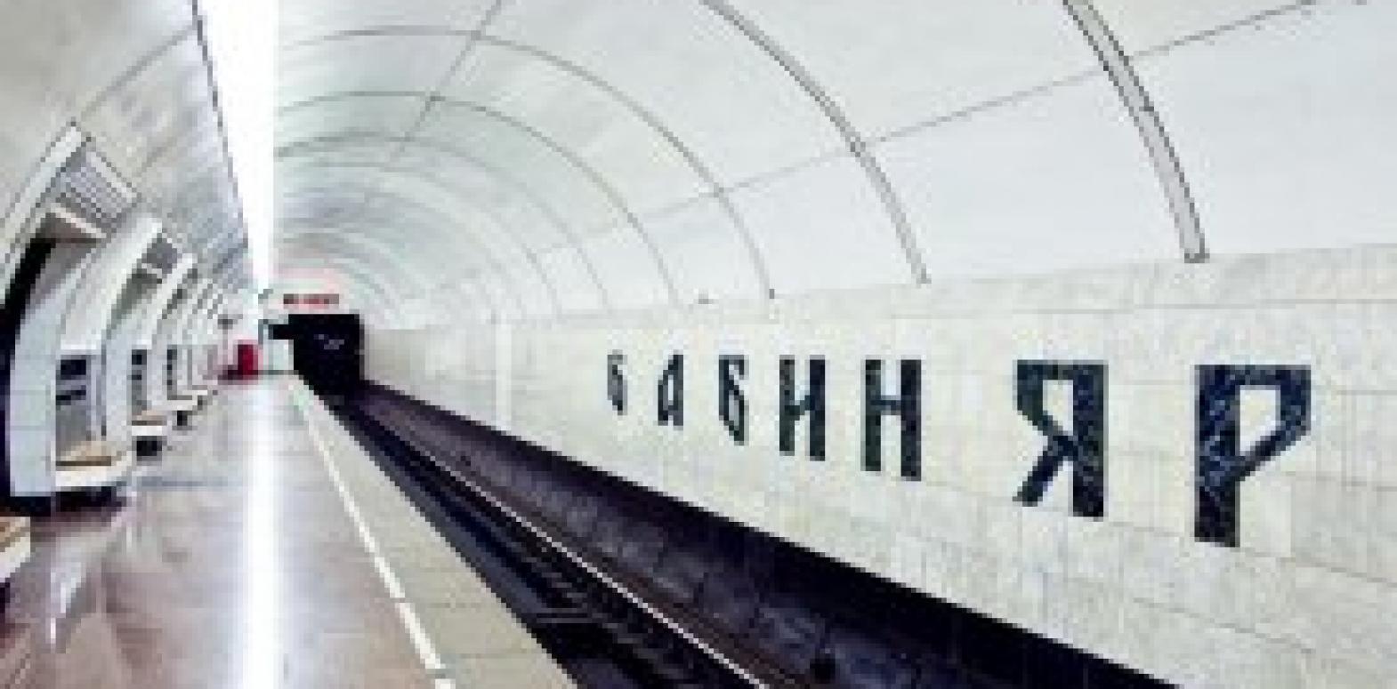 """Станцию метро """"Дорогожичи"""" предлагают переименовать в """"Бабий Яр"""""""