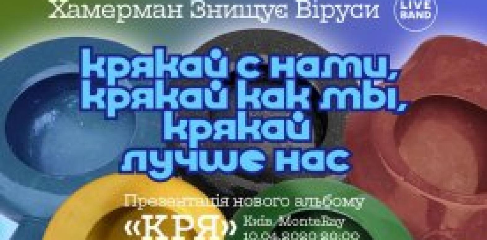 """""""Хамерман знищує віруси"""" с презентацией альбома """"Кря"""" в клубе MonteRay"""